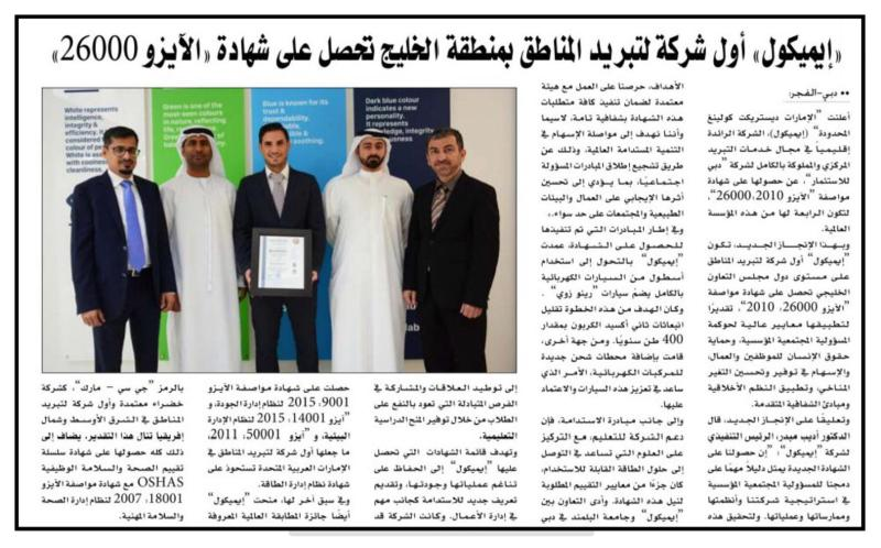 Emicool Earns ISO 26000 Social Responsibility Certification.